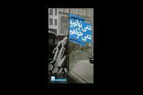 معرفی همسر پل استر به علاقهمندان داستان در ایران