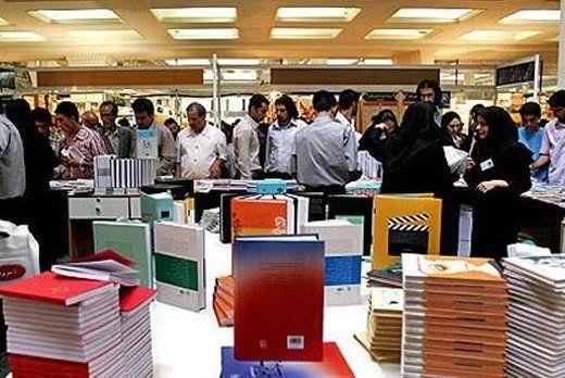 سیزدهمین نمایشگاه کتاب در اصفهان آغاز بکار کرد