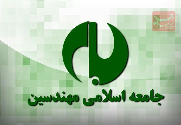 سیزدهمین مجمع عمومی جامعه اسلامی مهندسین آغاز شد