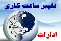 تغییر ساعات ادارات دولتی در استان اصفهان