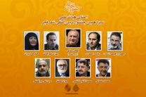 سیزدهمین جشنواره شعر فجر در بهمن ماه برگزار می شود