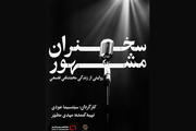 رونمایی از  سخنران مشهور در تلویزیون/ ماجرای عکس معروف محمدتقی فسلفی!