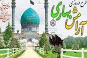 اجرای طرح آرامش بهاری در 11 امامزاده شاخص شهرستان اردستان