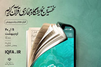 فروش یک میلیاردی ناشران در نمایشگاه مجازی قرآن