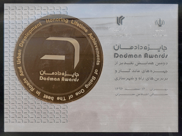 مدیرکل راه و شهرسازی استان اصفهان جایزه ملی دادمان را دریافت کرد