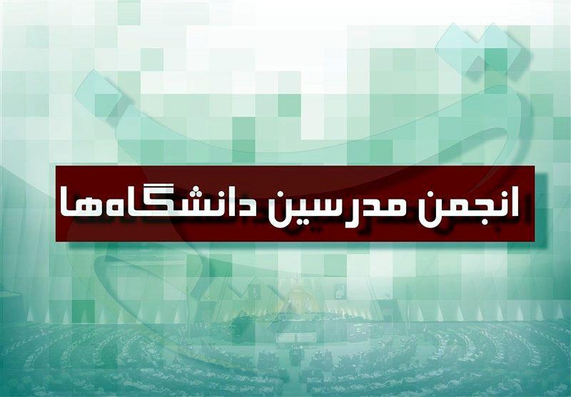 اعضای کنگره انجمن اسلامی مدرسین دانشگاهها تعیین شدند
