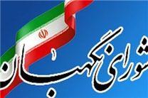 شورای نگهبان طرح اصلاح موادی از قانون اجرای سیاستهای کلی اصل ۴۴ قانون اساسی را رد کرد