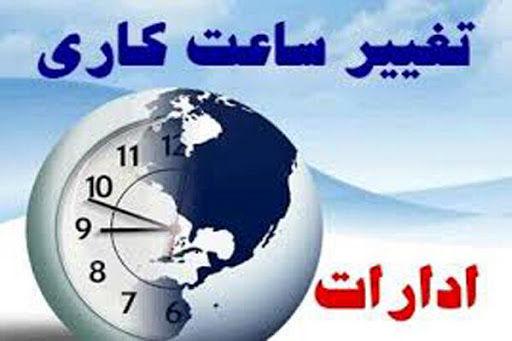 کاهش ساعات کار ادارات در استان اصفهان تمدید شد