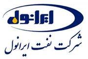 راه اندازی سامانه ثبت درخواست عاملیت شرکت نفت ایرانول