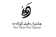 اسامی ۱۰ فیلم برتر دومین دوره جشنواره فیلم کوتاه ده معرفی شد