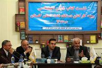 برگزاری نخستین نشست کتابخوان ویژه قضات/ ۲۴۷ نشست کتابخوان در گلستان برگزار شد