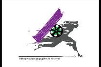 تمدید مهلت ارسال آثار به چهارمین جشنواره عکس ورزشی