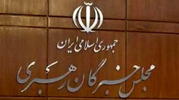 جلسه کمیسیون سیاسی مجلس خبرگان رهبری برگزار شد