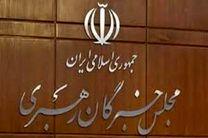 برگزاری جلسه کمیسیونهای مجلس خبرگان