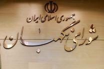 «اصلاحیه بودجه ۹۵» و «اصلاح جدول حوزههای انتخابیه مجلس» تأیید شد