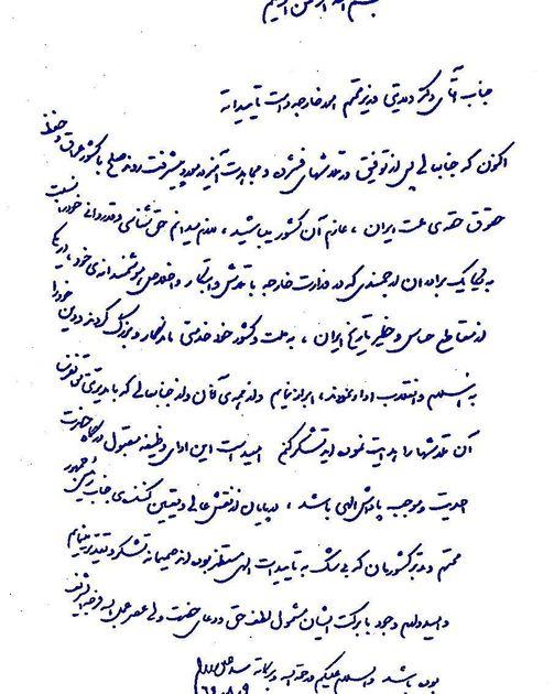 ولایتی نامه تقدیر رهبر انقلاب برای صدور قطعنامه 598 را منتشر کرد