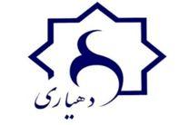 پرداخت ۲۸ میلیارد تومان از مالیات بر ارزش افزوده به دهیاری های ۱۰ استان