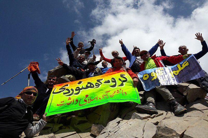 گروه کوهنوردی دانشگاه آزاد اسلامی واحد رشت  بر بام علم کوه