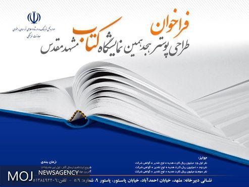 فراخوان مسابقه طراحی پوستر هجدهمین نمایشگاه کتاب مشهد منتشر شد
