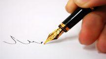 آیین گرامیداشت «روز قلم» برگزار میشود