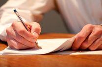 تفاهم نامه پالایشگاه گاز فجر جم به امضا رسید