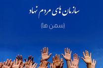 گردهمایی سمن های موفق ملی در بندرعباس برگزار می شود