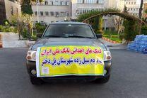 محموله های جدید حاوی کمک های کارکنان بانک ملی ایران به سیل زدگان ارسال شد