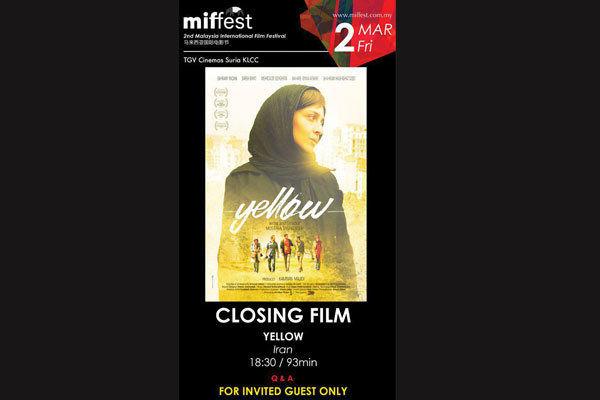 فیلم سینمایی زرد به عنوان فیلم اختتامیه در جشنواره مالزی انتخاب شد
