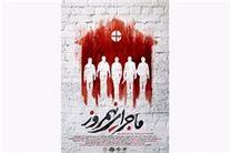 فیلم « ماجرای نیمروز» برای دانشجویان دانشگاه امام صادق(ع) اکران شد