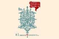 پیام سید عباس صالحی به جشنواره ملی موسیقی جوان
