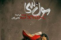 نمایش سون سی در تئاتر مستقل تهران به روی صحنه می رود