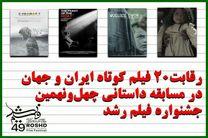 ۲۰ فیلم کوتاه داستانی ایران و جهان بخش مسابقه معرفی شدند