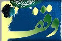 ثبت 2 وقف جدید در شهرستان خور و بیابانک
