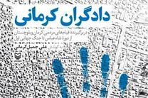 کتاب دادگران کرمانی رونمایی شد