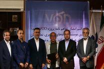 VOD رفیق رسانه ملی است