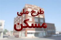 مهلت تکمیل آورده نقدی مسکن ملی برای آخرین بار تمدید شد
