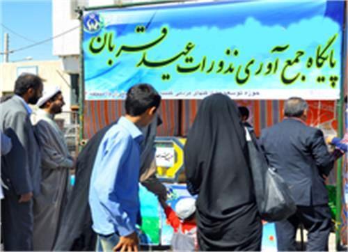 جمع آوری نذورات عید سعید قربان در106پایگاه کمیته  امداد اصفهان