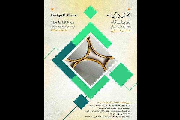 افتتاح نمایشگاه آیینه و نقش در موزه فلسطین
