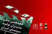 هجدهمین جشن مدیران تولید سینمای ایران برگزار شد
