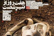 خانواده شهید بهشتی به تماشای «هفت روز از تیر شصت» نشستند