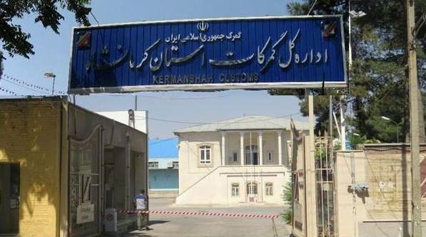 عراق، ترکیه و چین سه کشور اول واردکننده از مرزهای کرمانشاه هستند