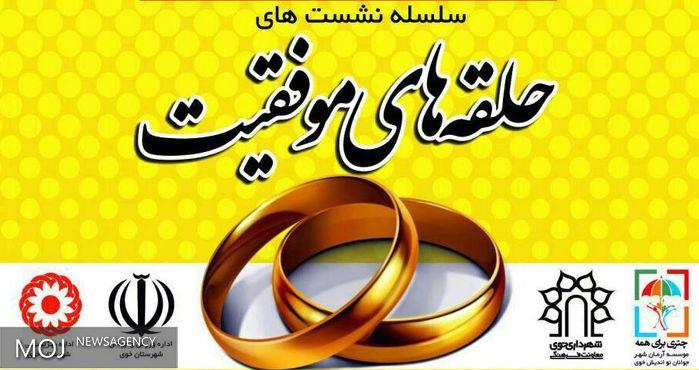 حلقه های موفقیت برای آموزش ازدواج صحیح به جوانان برگزار می شود