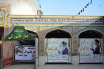 برپایی نمایشگاه نماز عاشورایی در مشهد اردهال