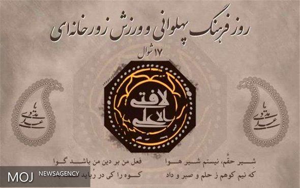 روز ملی فرهنگ پهلوانی با میزبانی اصفهان و شیراز برگزاری می شود