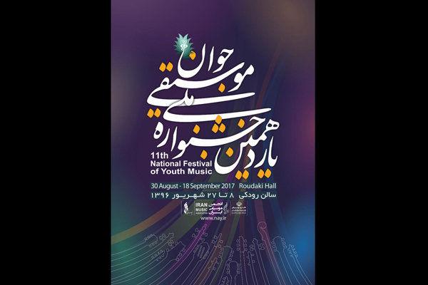 معرفی داوران یازدهمین جشنواره ملی موسیقی جوان