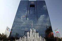 فعالیت ٧ شرکت صرافی از سوی بانک مرکزی تعلیق شد