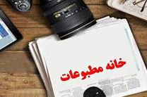 اساسنامه خانههای مطبوعات استانی اصلاح میشود