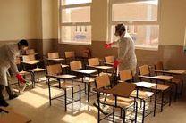 پرداخت ۱۴ میلیارد ریال از سوی وزارت بهداشت برای ضدعفونی مدارس