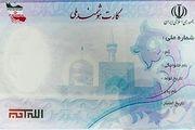 بررسی موضوع درج نام مادر در کارت ملی توسط هیات دولت