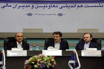 بانک تجارت جلسه هم اندیشی معاونین و مدیران مالی بانکها را برگزار کرد